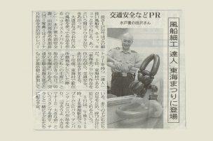 朝日新聞_2006_8_5