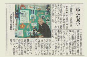 読売新聞2009_1_14