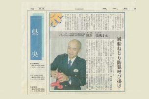 茨城新聞_2004_3_22_